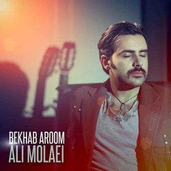 دانلود آهنگ جدید علی مولایی بنام بخواب آروم