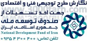 مراحل و شرایط دریافت وام از صندوق توسعه ملی