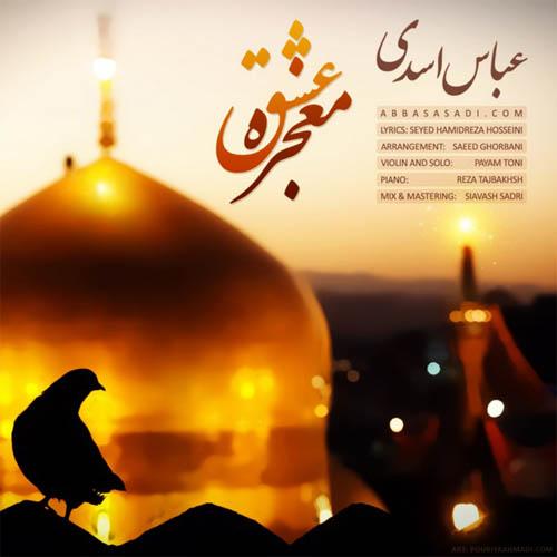 دانلود آهنگ جدید عباس اسدی بنام معجزه عشق